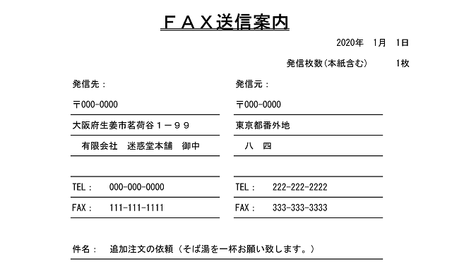 fax-samples